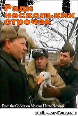 Ради нескольких строчек  1985  ру  tvrip